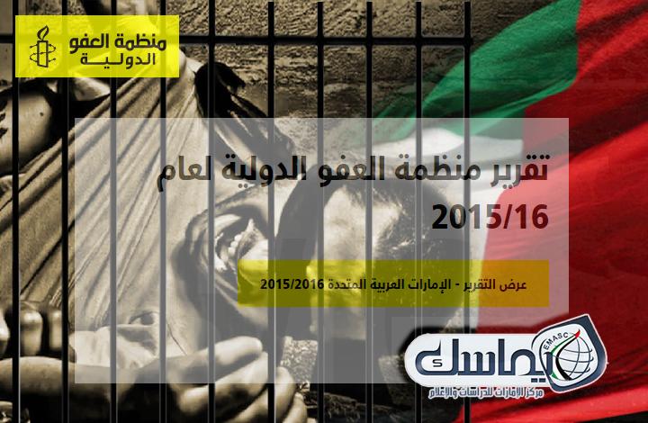 تقرير العفو الدولية 2016 يوثق انتهاكات حقوق الإنسان في الإمارات
