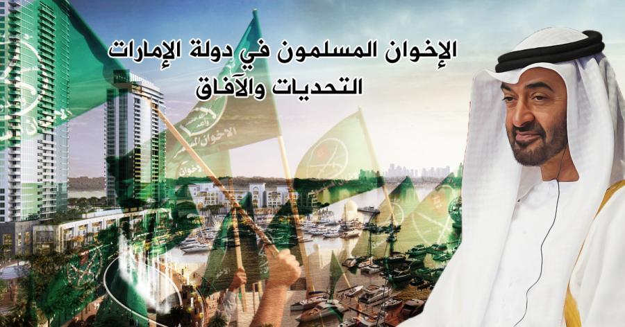 دراسة جديدة: الإخوان المسلمون في الإمارات.. التحديات والآفاق